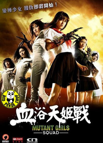 Bad Panda Shop Mutant Girls Squad 2010 Region 3 Dvd