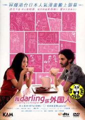 My Darling Is A Foreigner (2010) (Region 3 DVD) (English Subtitled) Japanese movie