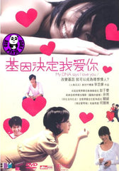 My DNA Says I Love You (2007) (Region 3 DVD) (English Subtitled)