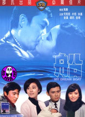 My Dream Boat (1967) (Region 3 DVD) (English Subtitled) (Shaw Brothers)