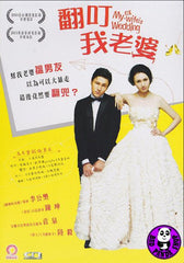 My Ex-Wife's Wedding (2010) (Region 3 DVD) (English Subtitled)