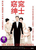 My Fair Gentleman (2009) (Region Free DVD) (English Subtitled)