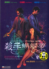 My Heart Is That Eternal Rose (1989) (Region Free DVD) (English Subtitled)