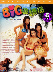 My Horny Girl Friend (2002) (Region Free DVD) (English Subtitled)