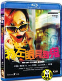 My Left Eye Sees Ghosts 我左眼見到鬼 Blu-ray (2002) (Region A) (English Subtitled)