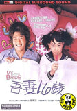 My Little Bride (2004) (Region 3 DVD) (English Subtitled) Korean movie