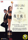 My Name Is Fame (2006) (Region Free DVD) (English Subtitled)