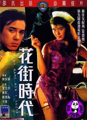 My Name Ain't Suzie (1985) (Region 3 DVD) (English Subtitled) (Shaw Brothers)