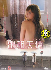 My Rainy Days (2010) (Region 3 DVD) (English Subtitled) Japanese movie