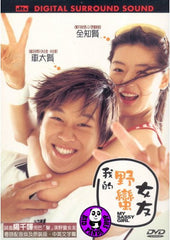My Sassy Girl 我的野蠻女友 (2001) (Region 3 DVD) (English Subtitled) Korean movie