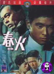 My Son (1969) (Region 3 DVD) (English Subtitled) (Shaw Brothers)