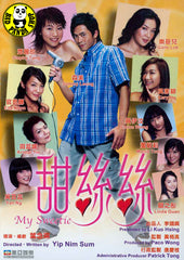 My Sweetie (2004) (Region Free DVD) (English Subtitled)