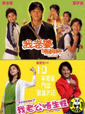 My Wife Is 18 and My Sassy Hubby Boxset (2012) (Region 3 DVD) (English Subtitled)