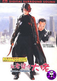 My Wife Is A Gangster (2001) (Region 3 DVD) (English Subtitled) Korean movie