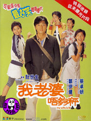 My Wife Is 18 (2002) (Region Free DVD) (English Subtitled)