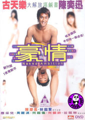Naked Ambition (2003) (Region 3 DVD) (English Subtitled)