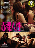 Naked Human Nature (2011) (Region 3 DVD) (English Subtitled)