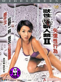 Naked Poison 2 (2002) (Region Free DVD) (English Subtitled)