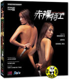 Naked Weapon Blu-ray (2002) (Region Free) (English Subtitled)