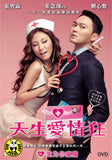 Natural Born Lovers (2012) (Region Free DVD) (English Subtitled)