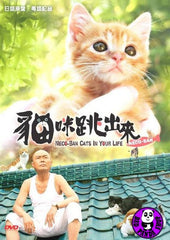 Neco-Ban Cats In Your Life (2011) (Region 3 DVD) (English Subtitled) Japanese movie a.k.a. Nekoban