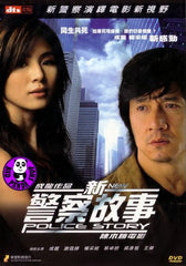 New Police Story (2004) (Region Free DVD) (English Subtitled)