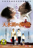 Night & Fog (2009) (Region Free DVD) (English Subtitled)