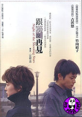 Night Of The Shooting Stars (2003) (Region 3 DVD) (English Subtitled) Japanese movie a.k.a. Hoshi ni negaio