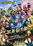 Ninja Kids (2011) (Region A Blu-ray) (English Subtitled) Japanese movie