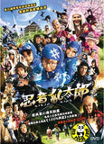 Ninja Kids (2011) (Region 3 DVD) (English Subtitled) Japanese movie