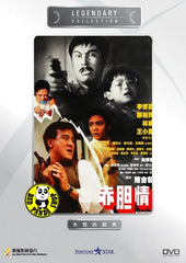 No Compromise (1988) (Region Free DVD) (English Subtitled) (Legendary Collection)