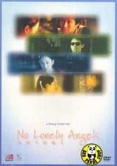 No Lonely Angels (2002) (Region Free DVD) (English Subtitled)