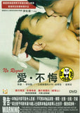 No Regret (2006) (Region Free DVD) (English Subtitled) Korean movie