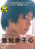 Nobody Knows (2004) (Region 3 DVD) (English Subtitled) Japanese movie aka Dare mo shiranai
