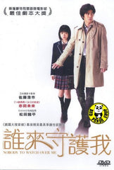 Nobody To Watch Over Me (2009) (Region 3 DVD) (English Subtitled) Japanese movie