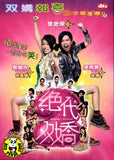 Nobody's Perfect (2008) (Region Free DVD) (English Subtitled)