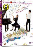 Nodame Cantabile: The Movie I (2009) (Region 3 DVD) (English Subtitled) Japanese movie