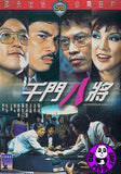 Notorious Eight (1981) (Region 3 DVD) (English Subtitled) (Shaw Brothers)