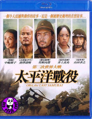 Oba The Last Samurai (2011) (Region A Blu-ray) (English Subtitled) Japanese movie