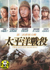 OBA The Last Samurai (2001) (Region 3 DVD) (English Subtitled) Japanese movie