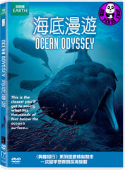 Ocean Odyssey DVD (BBC) (Region 3) (Hong Kong Version) a.k.a. Secrets Of The Deep