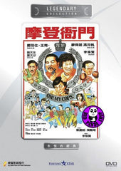 Oh My Cops (1983) (Region Free DVD) (English Subtitled) (Legendary Collection) a.k.a. Oh! My Cops!