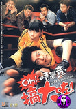 Oh My God (Region Free DVD) (English Subtitled) Korean movie