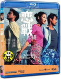 Okinawa Rendez-vous Blu-ray (2000) 戀戰沖繩 (Region A) (English Subtitled)
