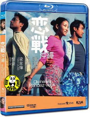 Okinawa Rendez-vous Blu-ray (2000) (Region A) (English Subtitled)
