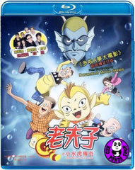 Old Master Q And Little Ocean Tiger Blu-ray (2011) (Region A) (English Subtitled)
