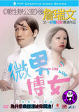 On Line In Love (2013) (Region Free DVD) (No English Subtitles)
