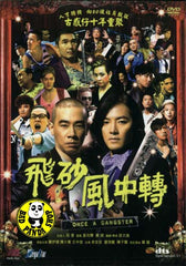 Once A Gangster (2010) 飛砂風中轉 (Region 3 DVD) (English Subtitled)