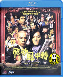 Once A Gangster Blu-ray (2010) 飛砂風中轉 (Region A) (English Subtitled)