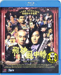 Once A Gangster Blu-ray (2010) (Region A) (English Subtitled)